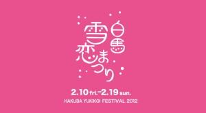 main_phot_yukigoi