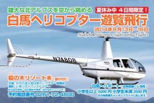 Hakuba Helicopter