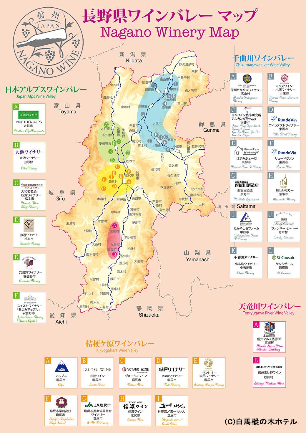 長野県ワインバレーマップ